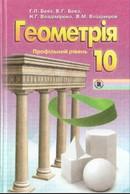 Геометрія 10 клас Бевз