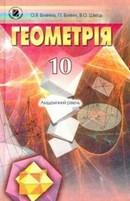 Геометрія 10 клас Біляніна