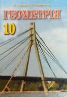 Геометрія 10 клас Бурда, Тарасенкова