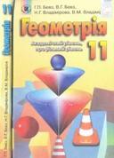 Геометрія 11 клас Бевз (Академічний, профільний рівень)
