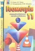 Геометрія 11 клас Бевз 2011