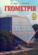 Геометрія 9 клас Бурда, Тарасенкова