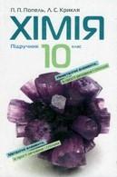 Хімія 10 клас Попель, Крикля