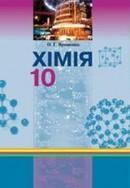 Хiмiя 10 клас Ярошенко