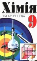 Хімія 9 клас Буринська