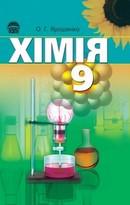 Хімія 9 клас Ярошенко