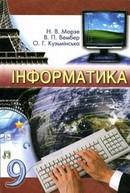 Інформатика 9 клас Морзе, Вембер