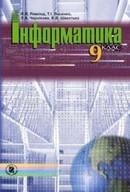 Інформатика 9 клас Ривкінд, Лисенко