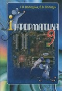 Інформатика 9 клас Володіна, Володін