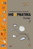 Інформатика 9 клас Завадський, Стеценко