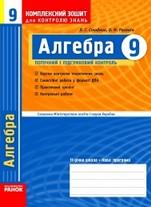 Комплексний зошит Алгебра 9 клас Стадник