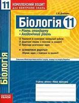 Комплексний зошит Біологія 11 клас Демічева