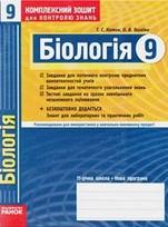Комплексний зошит Біологія 9 клас Котик