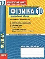 Комплексний зошит Фізика 10 клас Божинова (Академічний рівень)