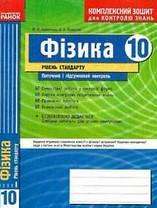 Комплексний зошит Фізика 10 клас Божинова (Рівень стандарту)