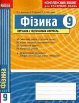 Комплексний зошит Фізика 9 клас Божинова