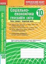 Комплексний зошит Географія 10 клас Вовк