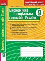 Комплексний зошит Географія України 9 клас Вовк