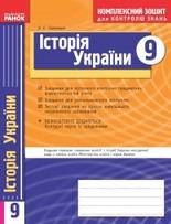 Комплексний зошит Історія України 9 клас Святокум