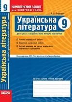 Комплексний зошит Українська література 9 клас Паращич