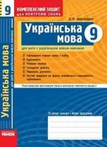 Комплексний зошит Українська мова 9 клас Жовтобрюх