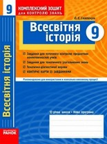 Комплексний зошит Всесвітня історія 9 клас Святокум