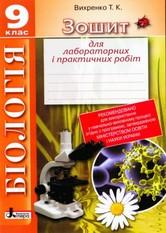 Зошит для лабораторних і практичних робіт Біологія 9 клас Вихренко