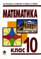 Математика 10 клас Афанасьєва, Бродський