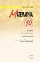 Математика 10 клас Бевз