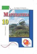 Математика 10 клас Бурда, Колесник