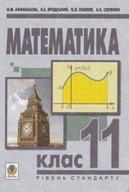 Математика 11 клас Афанасьева, Бродський