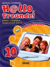 Німецька мова 10 клас Сотникова