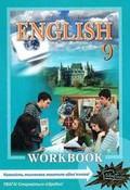 Робочий зошит Англійська мова 9 клас Карпюк