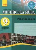 Робочий зошит Англійська мова 9 клас Мясоєдова