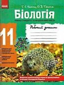 Робочий зошит Біологія 11 клас Котик
