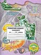 Робочий зошит Біологія 9 клас Вихренко (1, 2 частина)
