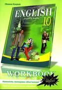 Робочий зошит Англійська мова 10 клас Карпюк