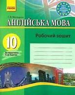 Робочий зошит Англійська мова 10 клас Мясоєдова