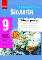 Робочий зошит Біологія 9 клас Котик, Тагліна