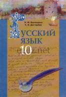 Русский язык 10 класс Баландина, Дегтярёва