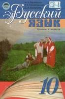 Русский язык 10 класс Пашковская, Михайловская