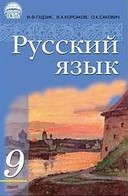Русский язык 9 класс Гудзик, Корсакова