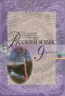 Русский язык 9 класс Полякова, Самонова
