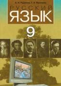 Русский язык 9 класс Рудяков, Фролова