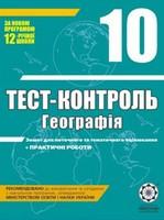 Тест-контроль Географія 10 клас
