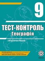 Тест-контроль Географія 9 клас