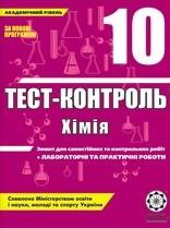 Тест-контроль Хімія 10 клас