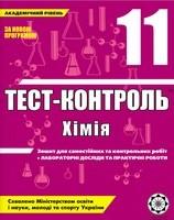 Тест-контроль Хімія 11 клас