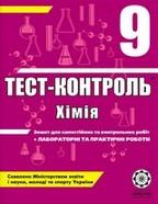Тест-контроль Хімія 9 клас