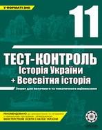 Тест-контроль Історія України + Всесвітня історія 11 клас